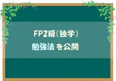 FP2級を独学で一発合格するための勉強法【勉強の注意点も教えます!】