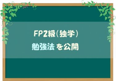 FP2級を独学で一発合格するための勉強法【試験の傾向も解説】