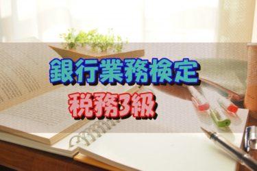 税務3級を一発合格するための効率的な勉強法を公開!【誰でも実践可能】