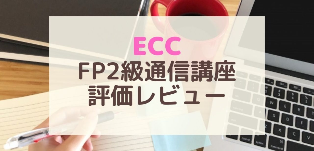 ECCのFP2級通信講座 評価レビュー