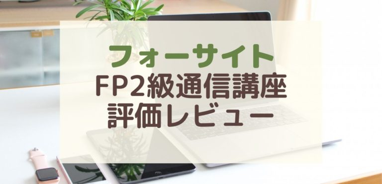 フォーサイトFP2級通信講座 評価レビュー