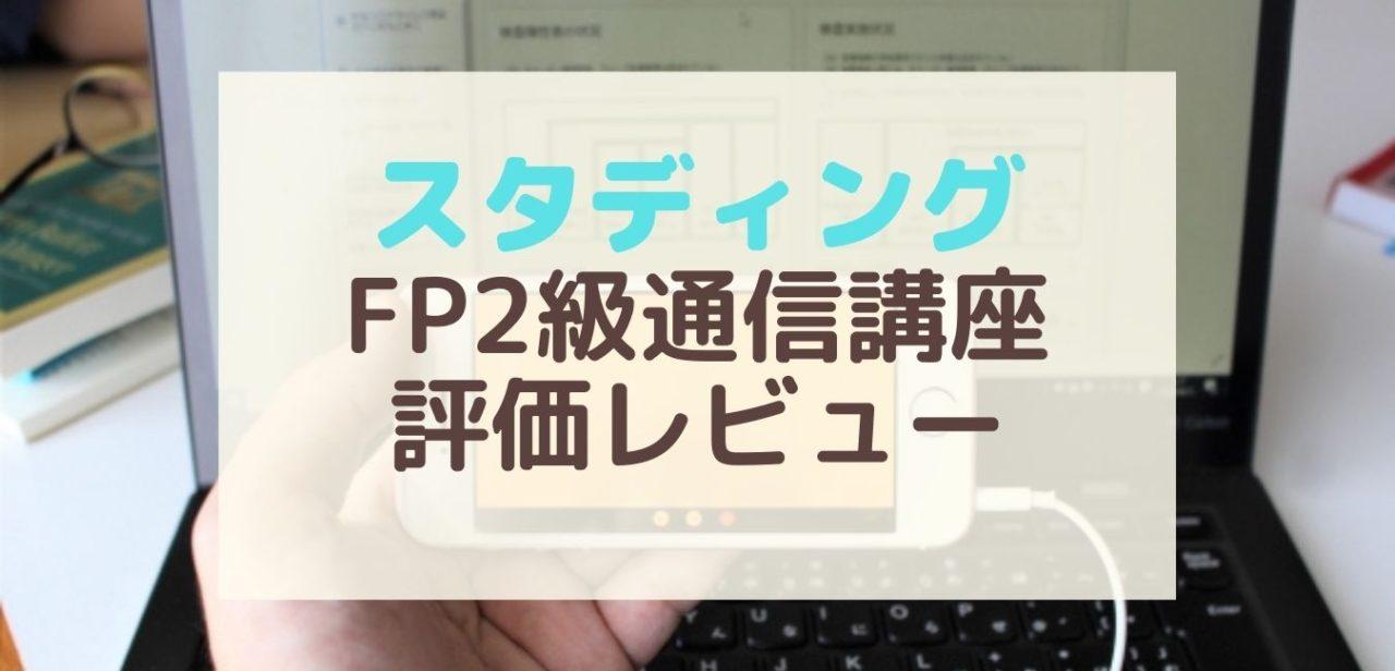 スタディングFP2級通信講座評価レビュー