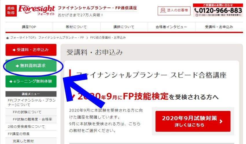 フォーサイトの資料請求方法、無料資料請求をクリック