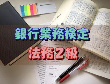 法務2級を一発合格する効果的な勉強方法とは!?
