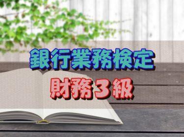 財務3級を一発合格するため効率的な勉強法を公開!【誰でも実践可能】