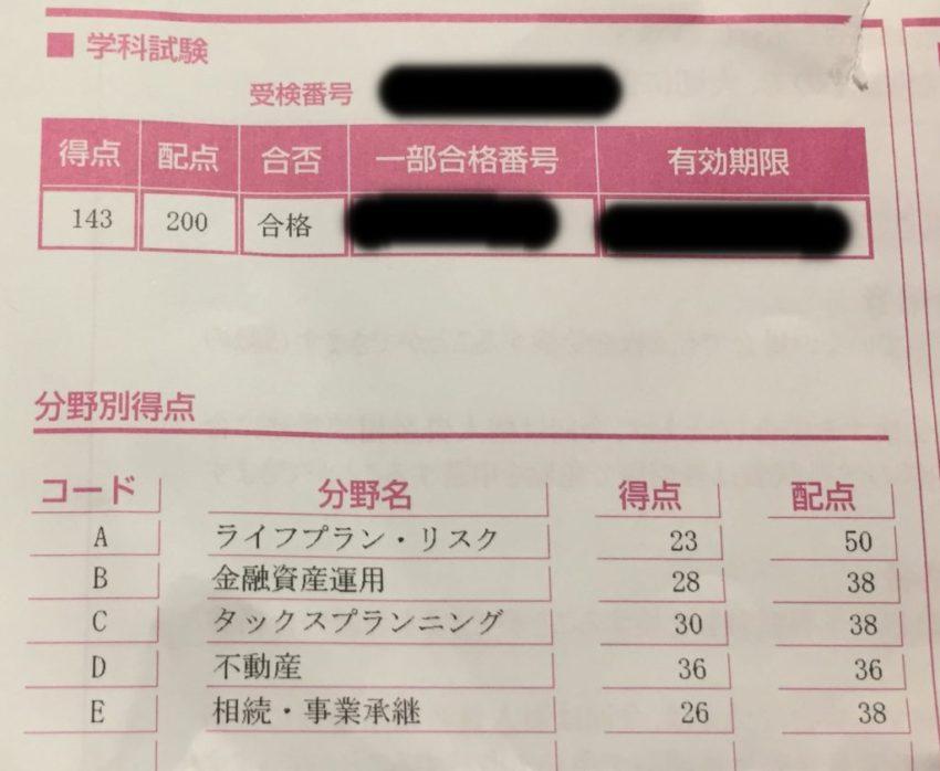 FP1級学科試験の結果は143点