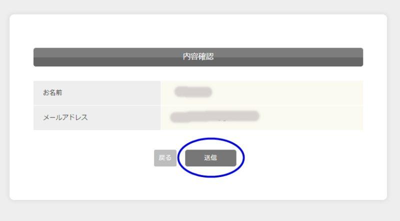 ECCの資料請求確認画面