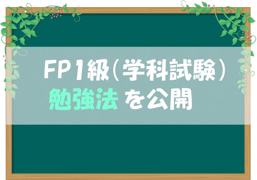 FP1級(学科)を独学10週間で一発合格した勉強法を暴露!【再現性高め】