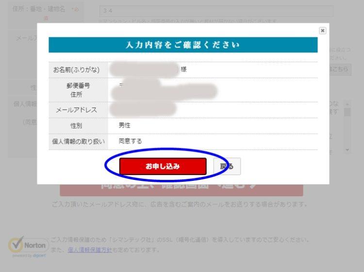フォーサイトの資料請求方法、内容を確認したら申込をクリック