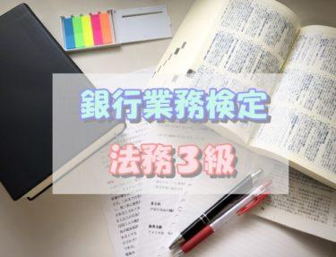 法務3級を一発合格するための効率的な勉強法を公開!【誰でも実践可能】