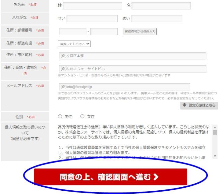 フォーサイトの資料請求方法、全て入力したら、確認画面へ進む
