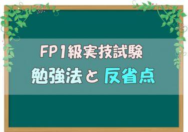 FP1級実技試験を独学4週間で合格した勉強法と5つの反省点