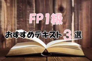 FP1級合格者が語るおすすめテキスト3選【1位は○○】