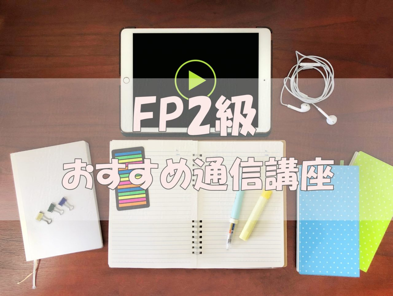 FP2級通信講座おすすめ3選【失敗しない注意点とは!?】