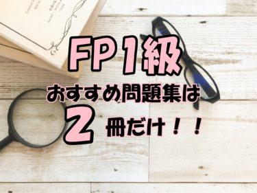 FP1級合格者が語るおすすめ問題集【使うべきはこの2冊】