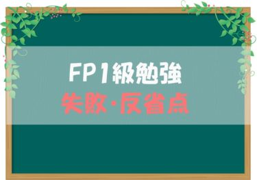 FP1級(学科)独学勉強の6つの失敗・反省点【改善策も紹介】