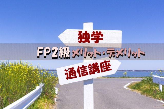 FP2級は独学か通信講座のどちらが良いか【注意点も紹介】