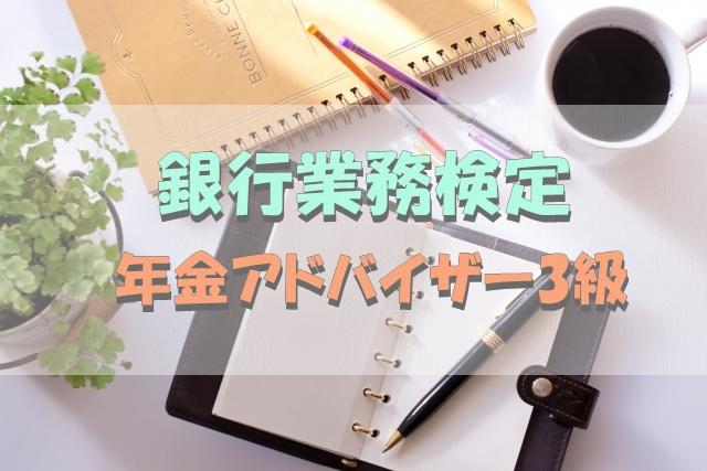 年金アドバイザー3級を一発合格するための効率的な勉強法を公開!【誰でも実践可能】