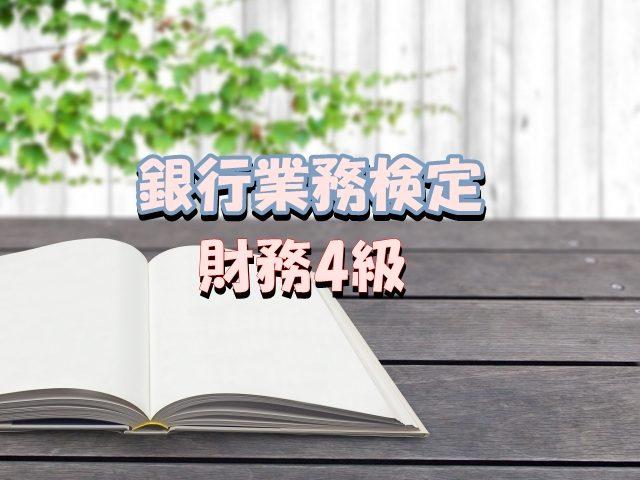 銀行業務検定財務4級を一発合格する勉強法【合格率・おすすめ教材も公開】