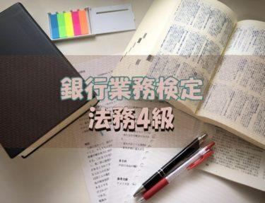 銀行業務検定法務4級を一発合格する勉強法【合格率・おすすめ教材も公開】