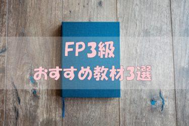 FP3級合格おすすめ教材(テキスト・問題集)3選【FP1級技能士が紹介】