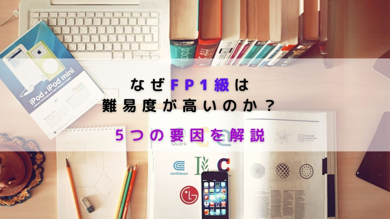 FP1級はなぜ難易度が高いのか?合格者が5つの要因を解説!