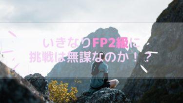 FP2級をいきなり受験はアリ?【賢い選択です。理由は3つ】