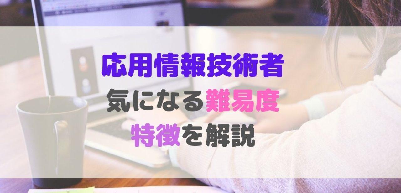応用情報技術者試験の難易度や合格率は?試験の特徴を徹底解説!
