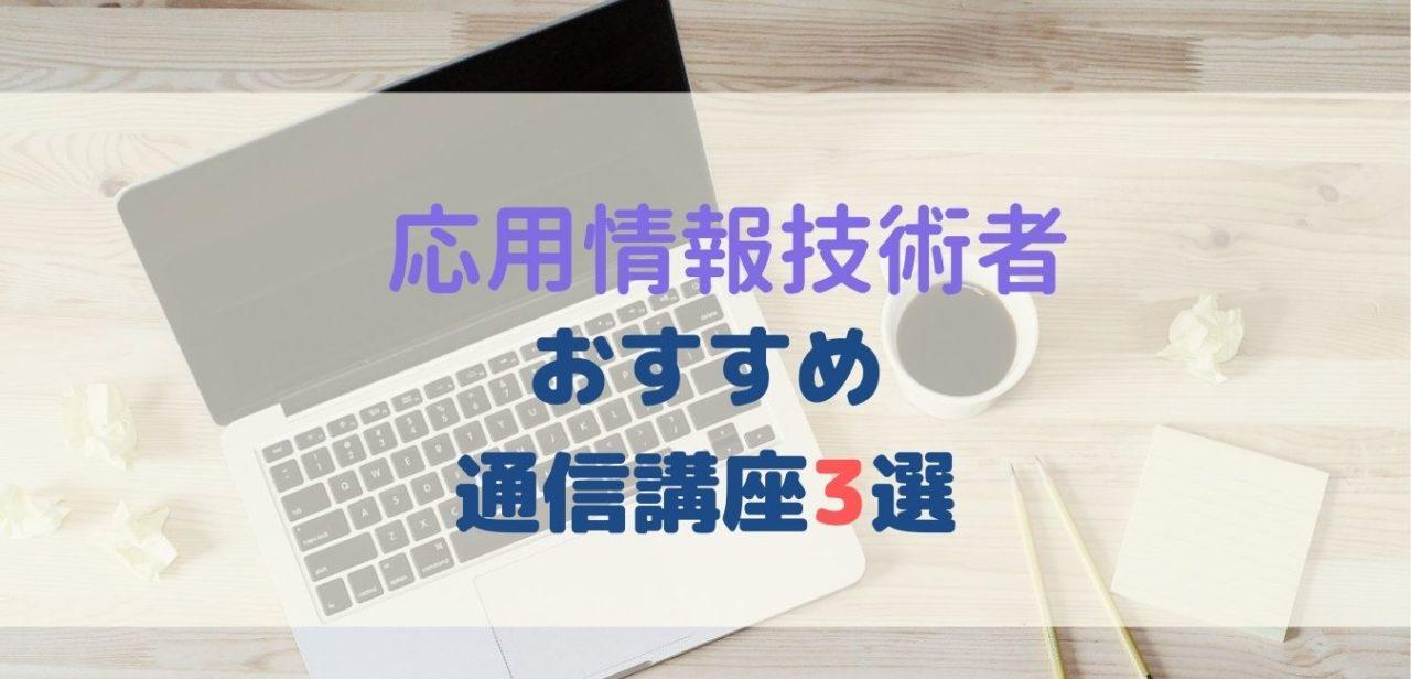 【応用情報技術者】初学者におすすめな通信講座3選