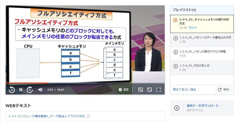 スタディング応用情報技術者講座の動画講義